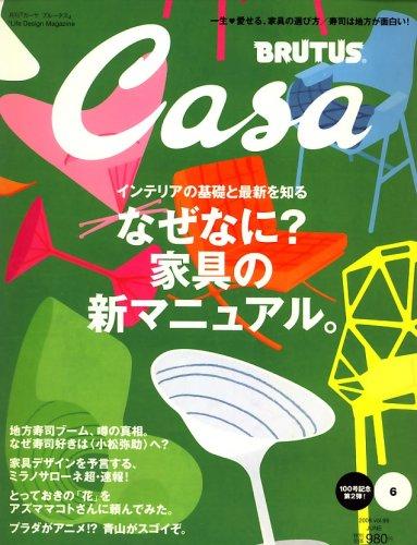 Casa BRUTUS (カーサ・ブルータス) 2008年 06月号 [雑誌]の詳細を見る