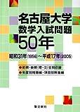 名古屋大学数学入試問題50年