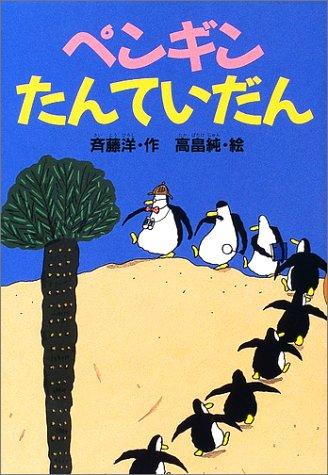 ペンギンたんていだん (どうわがいっぱい)の詳細を見る
