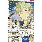 赤髪の白雪姫 18巻 ミニ画集付き特装版 (花とゆめコミックス)