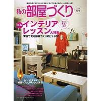 私の部屋づくり 2006年 10月号 [雑誌]