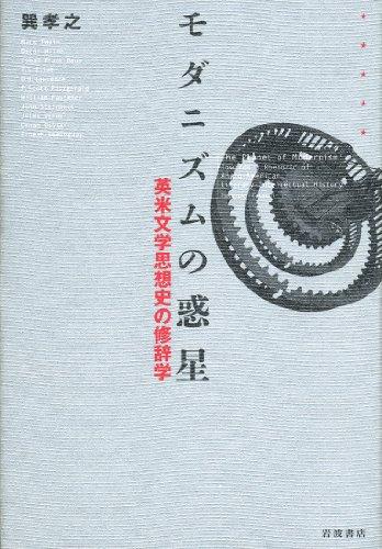 モダニズムの惑星――英米文学思想史の修辞学の詳細を見る