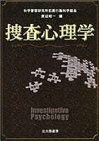 捜査心理学