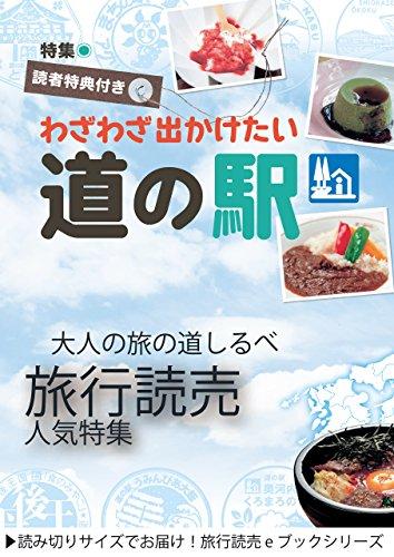 旅行読売17年9月号「わざわざ出かけたい道の駅」