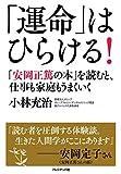 「運命」はひらける!―「安岡正篤の本」を読むと、仕事も家庭もうまくいく