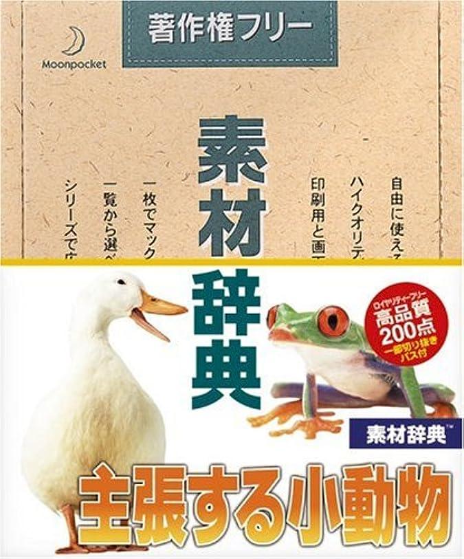 嫉妬陽気な見通し素材辞典 Vol.62 主張する小動物編