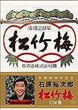 生誕80周年記念 石原裕次郎 松竹梅CM集[PCBP-12288][DVD]