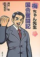 梅ちゃん先生国会奮闘記