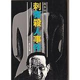 刺青殺人事件 (角川文庫 緑 338-3)
