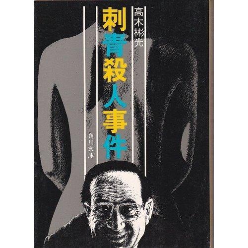 刺青殺人事件 (角川文庫 緑 338-3)の詳細を見る
