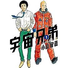 宇宙兄弟 オールカラー版(1) (モーニングコミックス)
