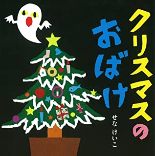クリスマスのおばけ (せなけいこのえ・ほ・ん)