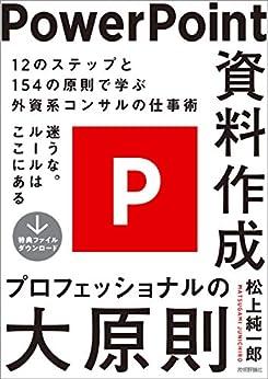 [松上 純一郎]のPowerPoint資料作成 プロフェッショナルの大原則