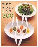 野菜がおいしいサラダ300 (別冊すてきな奥さん)