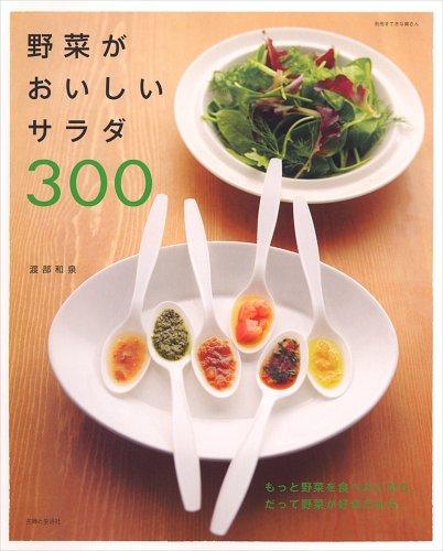 野菜がおいしいサラダ300 (別冊すてきな奥さん)の詳細を見る