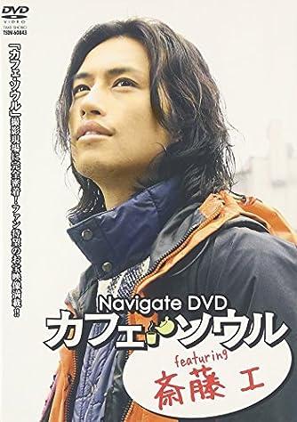 DVD>カフェ・ソウルfeaturing斎藤工 「Navigate DVD] (<DVD>)