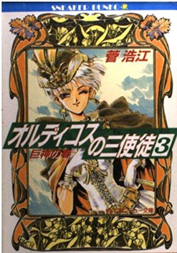 オルディコスの三使徒〈3〉巨神の春 (角川文庫―スニーカー文庫)の詳細を見る