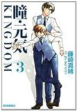 瞳・元気KINGDOM 第3巻 (白泉社文庫 ふ 3-3)