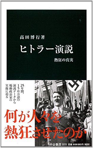 ヒトラー演説 - 熱狂の真実 (中公新書)の詳細を見る