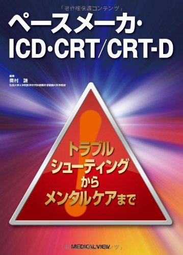 ペースメーカ・ICD・CRT/CRT-D−トラブルシューティングからメンタルケアまで