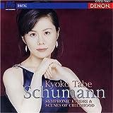 シューマン:交響的練習曲 作品13