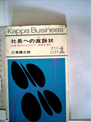 社長への直訴状―社員・株主にかわりて、回答を求む (1964年) (カッパ・ビジネス)