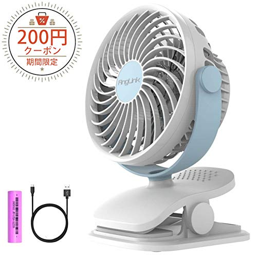 AngLink USB扇風機 卓上扇風機 3-9連続使用時間 ミニ扇風機 充電 クリップ 静音 大風量 4段階調節 360度角度調整 ホワイト 12ヶ月安心保証