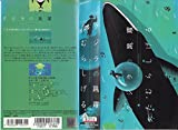 クジラの跳躍【劇場版】 [VHS]