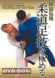 岡田弘隆 柔道足技を極める DVD-BOX[DVD]