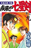 疾風伝説彦佐 疾風の七星剣(9) (週刊少年マガジンコミックス)
