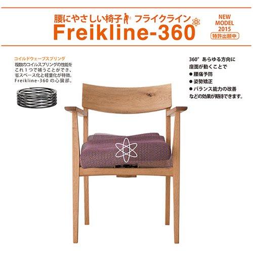 【飛騨産業】腰にやさしい椅子 Freikline-360 フライクライン アームチェア 背板節あり・ハイタイプ al253ah