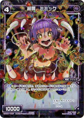 WIXOSS-ウィクロス-/【パラレル】WXK01-102 超罠 ミミック P-C