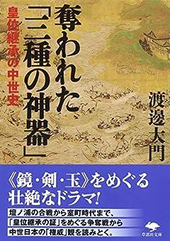文庫 奪われた「三種の神器」: 皇位継承の中世史 (草思社文庫)