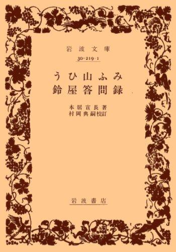 うひ山ふみ/鈴屋答問録 (岩波文庫 黄 219-1)の詳細を見る