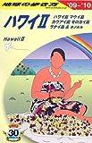 C02 地球の歩き方 ハワイII 2009~2010