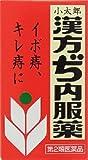 【第2類医薬品】小太郎漢方ぢ内服薬 60錠