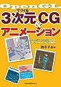 OpenGLでつくる3次元CG アニメーション - VC .NET,Cg言語によるアプリケーションの制作