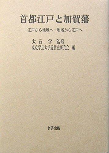 首都江戸と加賀藩―江戸から地域へ・地域から江戸へ― (東京学芸大学近世史研究会調査報告 4)