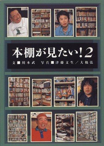 本棚が見たい!〈2〉の詳細を見る