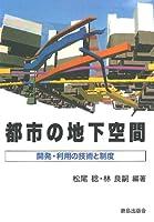 都市の地下空間―開発・利用の技術と制度