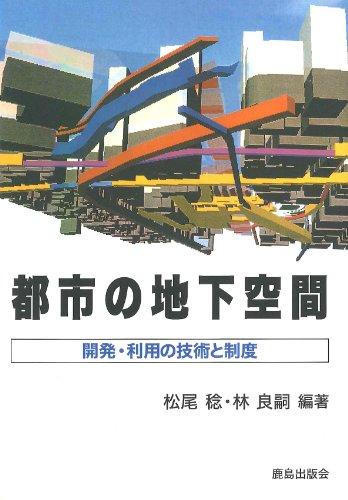 都市の地下空間—開発・利用の技術と制度