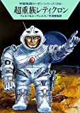 超重族レティクロン―宇宙英雄ローダン・シリーズ〈332〉 (ハヤカワ文庫SF)