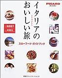 イタリアのおいしい旅―スローフード・ガイドブック(FIGARO BOOKS) 画像