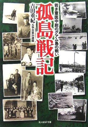 孤島戦記―若き軍医中尉のグアム島の戦い (光人社NF文庫)の詳細を見る