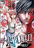 ゾンビBLUE (2) (ぶんか社コミックス)