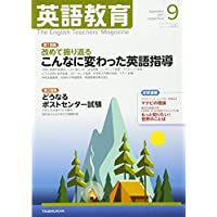 英語教育 2017年 09 月号 [雑誌]