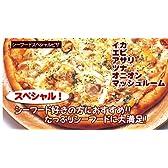 たっぷりシーフードに大満足! ★シーフードスペシャルピザ★海の幸の旨味がギュ~と詰まったピザ!おすすめです!