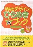 Webデザインひらめきブック グラフィックパーツ編
