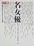 別太S 名女優 (別冊太陽)