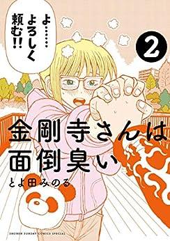 [とよ田みのる]の金剛寺さんは面倒臭い(2) (ゲッサン少年サンデーコミックス)